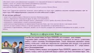 Банковская карта для Ребенка с Родительским контролем всех операций(, 2013-06-05T03:21:15.000Z)