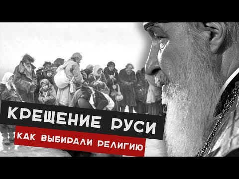 Крещение Руси. Почему все-таки Христианство?