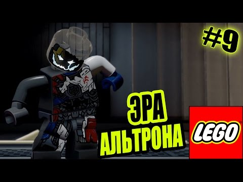 СВОБОДНАЯ ИГРА в LEGO Marvels Avengers