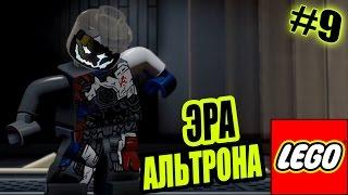 Прохождение LEGO Marvel Мстители - ЭРА АЛЬТРОНА [9]