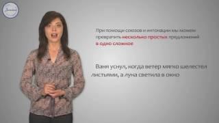 Русский 4 Простое предложение  Как отличить простое предложение от сложного