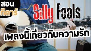 เพลงนี้เกี่ยวกับความรัก - SILLY FOOLS   สอนกีตาร์ EP.148「คอร์ดง่าย」Te iPLAY