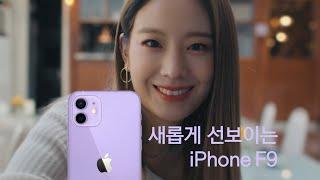 프로미스나인 x 아이폰 광고 — iPhone F9