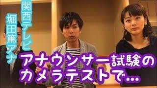 聞き役の坂元アナ、高橋アナのカメラテストの司会をしていた堀田アナ・・・