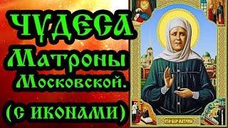 Чудеса блаженной старицы Матроны Московской аудиокнига с иконами