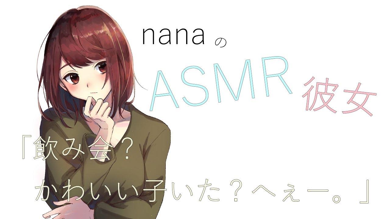 男性向け 飲み会 かわいい子いた へぇー 心配する彼女 嫉妬 Asmr Youtube