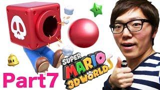 ヒカキンのスーパーマリオ3Dワールド実況!Part7 thumbnail
