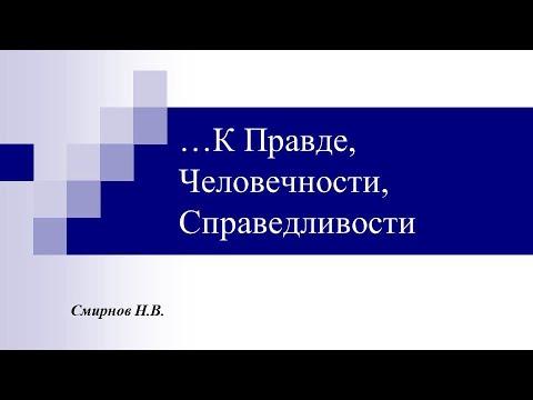 видео: Смирнов Н.В. К Правде, Человечности, Справедливости (СПб методологическое совещание)