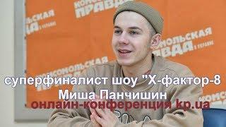 Х--фактор-8 (суперфиналист Миша Панчишин) - интервью часть 1