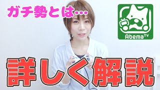 【AbemaTV】AbemaPrime「Youtubeのニュース用語辞典」ガチ勢ってなあに??【あむちゃん!】 thumbnail