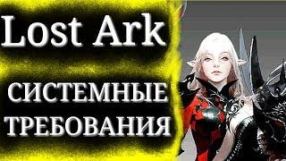 Системные требования Lost Ark. Нам позволят запустить игру почти на любом компьютере и ноутбуке!