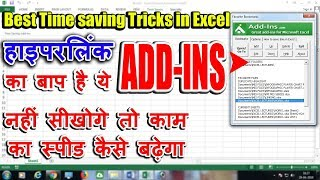 Best Time saving tricks for excel || Excel Time Saving Add-ins || Excel Hyperlink Add-ins