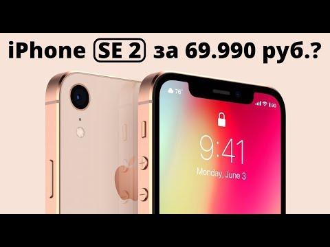 Это видео ЗАСТАВИТ ВАC перестать ждать IPhone SE 2 2019!