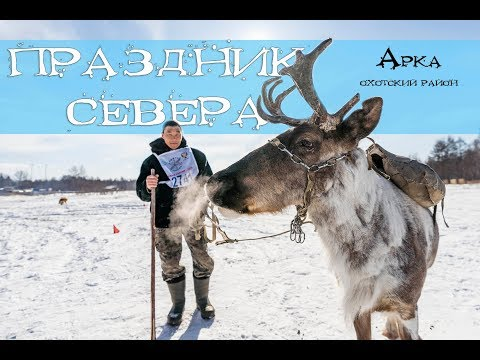 Праздник Севера  2019 г  село Арка Охотский район