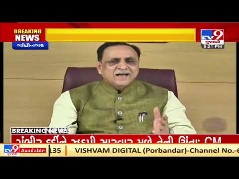 CM Rupani clarifies the reason behind delayed report of RT-PCR test| TV9News