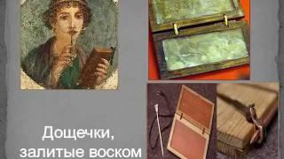 История книги.wmv