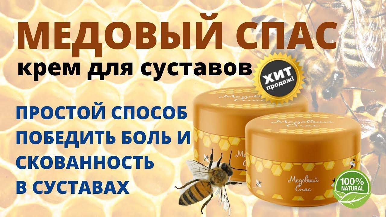 Лучшее средство для суставов крем Медовый Спас купить, цена, отзывы. Мазь с пчелиным ядом обзор