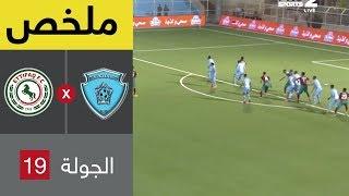 ملخص مباراة الباطن والاتفاق  في الجولة 19 من الدوري السعودي للمحترفين