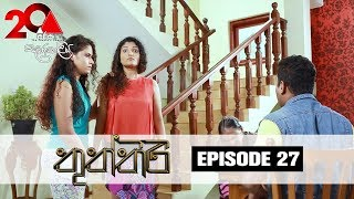 Thuththiri Sirasa TV 18th July 2018 Ep 27 [HD] Thumbnail