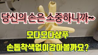 @모다모다샴푸 :손톱 착색 막아볼까요? 당신의 손톱은 …