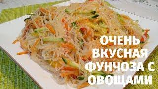 Салат с фунчозой и овощами! / Funchoza with vegetables