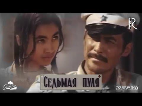 Седьмая пуля   Еттинчи ук (узбекфильм на русском языке) 1972 #UydaQoling