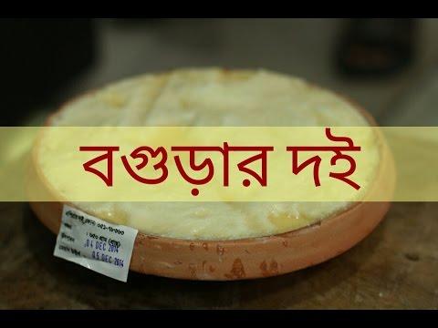 বগুড়ার দই  (Yogurt of Bogra)
