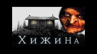 Фильм Хижина 2018 HD