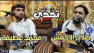 2 دويتو في آن واحد | صلاح الاخفش & محمد عطيفه | شاهد وحكم بنفسك حصريآ2019