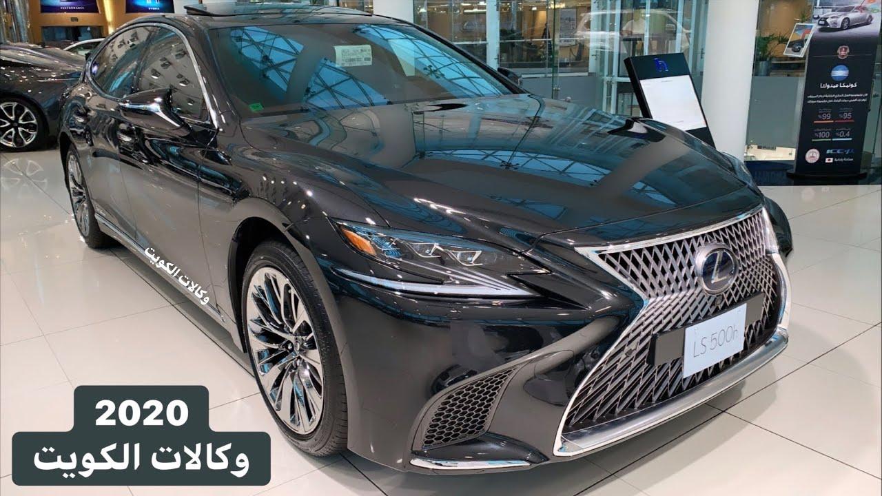 أجمل وأفخم لكزس Ls500 2020 هايبرد الساير تحفة يابانية محرك 3 5l وارد الساير الكويت Youtube