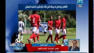 اخر اخبار نادي الأهلي مع ك  احمد السيد مراسل الأهلي واخبار هاااااامة جداً