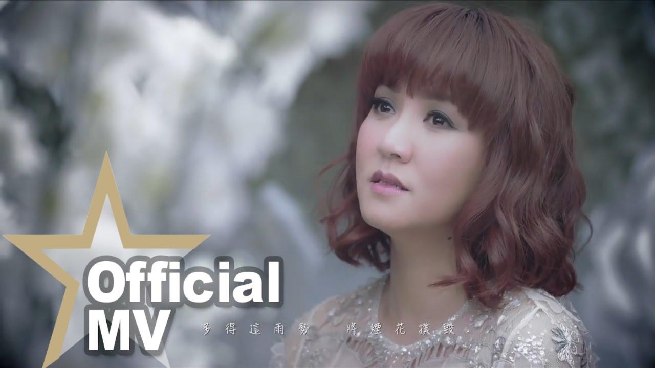 黎瑞恩 Vivian Lai - 今生不再 Official MV - 官方完整版