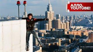 Роскомнадзор против руферов и зацеперов - Алло, YouTube! #142