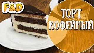 Кофейный торт - прекрасный десерт. Coffee cake.