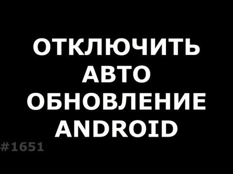 Как на андроиде отключить обновления