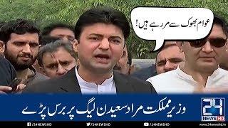 PTI Murad Saeed View On Use Of VIP Protocol | 24 News HD