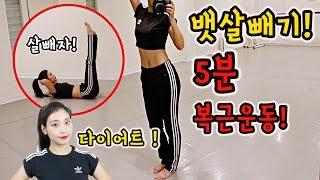 다이어트 성공! 5분 뱃살빼기 복근운동/5 Minute Abs Workout/춤추는선진이