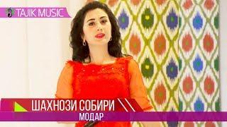 Шахнози Собири - Модар | Shahnozi Sobiri - Modar (Consert)