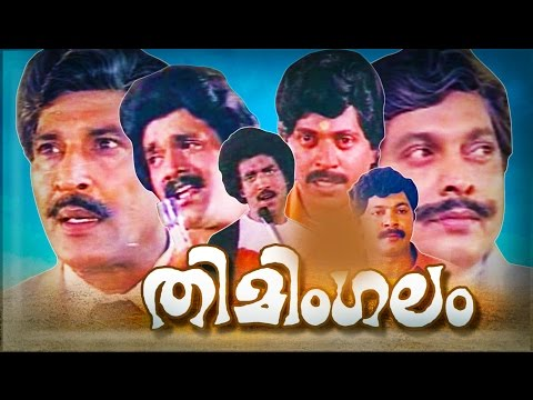 Malayalam full movie Thimingalam | cochin movies