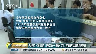 [中国财经报道]无垫付+零跑腿!医保统一编码 为门诊即时结算打好基础  CCTV财经