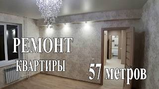 ПӘТЕРДІ ЖӨНДЕУ 57 м
