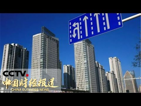 《中国财经报道》 即时发布 1月70大中城市商品住宅销售价格总体平稳 20190222 10:00 | CCTV财经