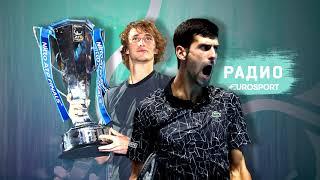 Поминки Итогового, проводы Федерера, лузеры и короли сезона, розыгрыш подписки на Eurosport Player