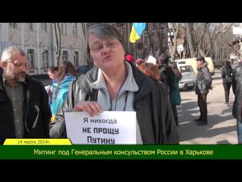Митинг под консульством России. Харьков. Robinzon.TV