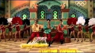 Три Богатыря -- Вступление (Rocking Son Of Dschinghis Khan) (2013) Канал Россия 1