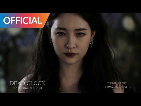 황인선 (HWANG IN SUN) - 죽은시계 (Dead Clock) MV