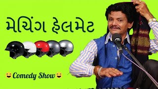 funny comedy videos in gujarati - praful joshi na funny jokes - diwali 2017 special