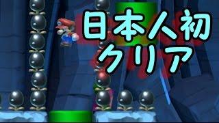 【マリオメーカー】日本人初クリア者となった激ムズコース クリア率0.15%(3/2000)