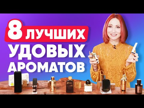 Лучшие удовые ароматы | Удовые духи для мужчин и женщин