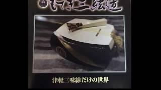 2016年10月30日発売。演奏 もてぎ三絃道社中 作曲 茂木脩綱 合奏曲の魅...